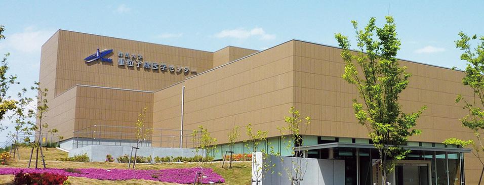 群馬大学重粒子線医学研究センター