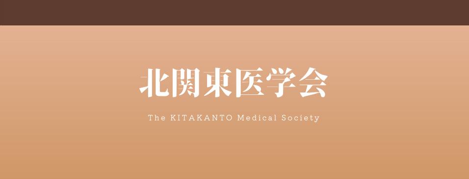 北関東医学会