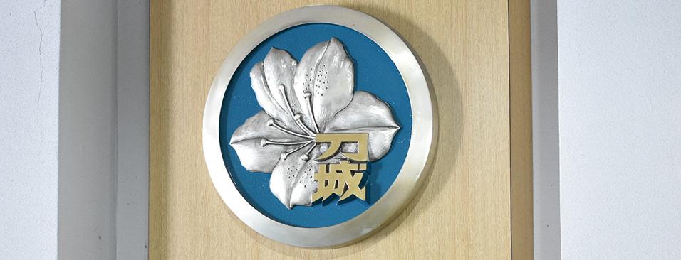 刀城クラブ(医学部同窓会)