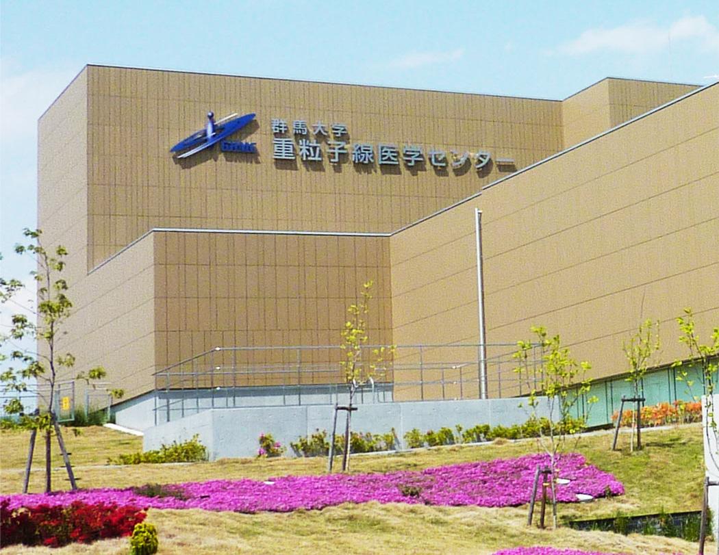 重粒子線医学研究センター